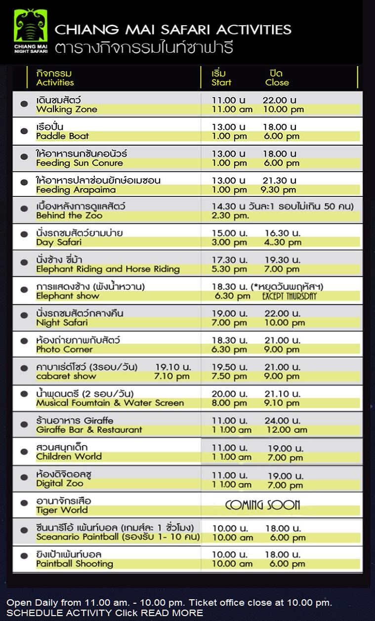 나이트사파리 액티비티 시간표