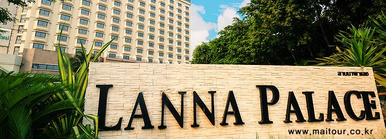 란나 팰리스 2004 호텔
