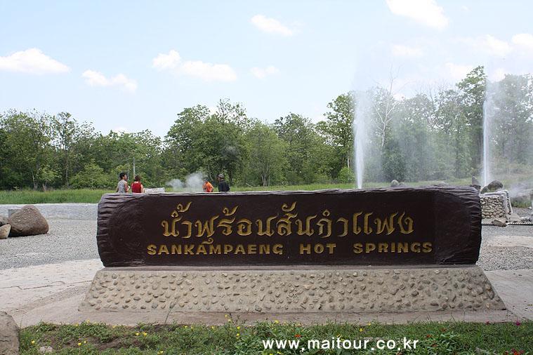 산캄팽 온천 & 보상마을 1